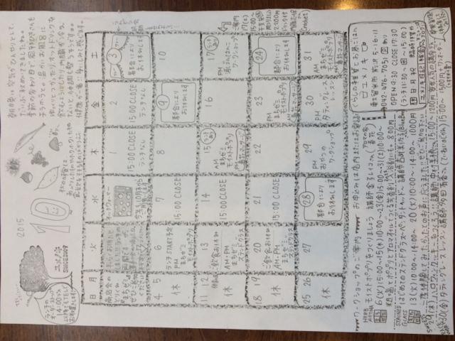 10月カレンダー出来ました