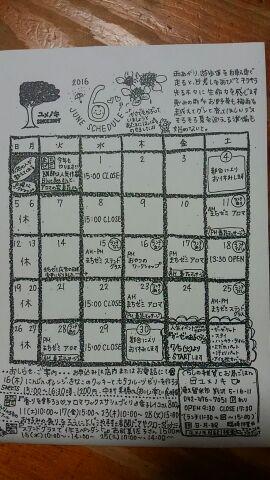 6月カレンダー出来ました