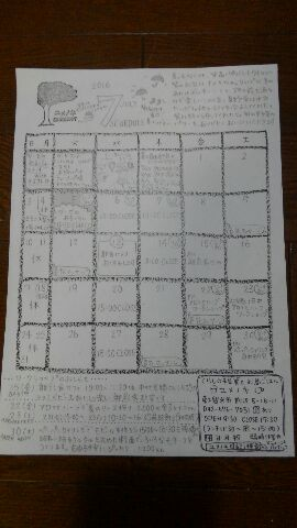 カレンダーできました