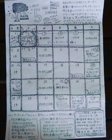 5月のカレンダーとおしらせ