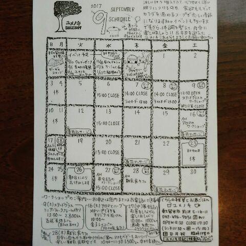 9月ユメノキカレンダー