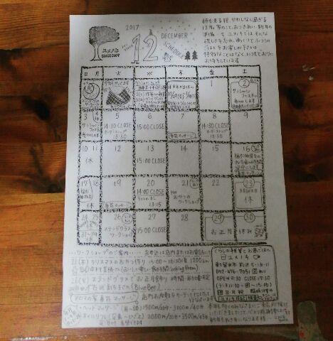 12月のユメノキカレンダー