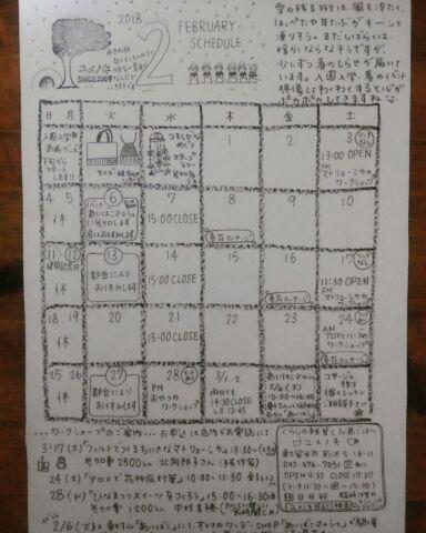 2月のカレンダー出来ました