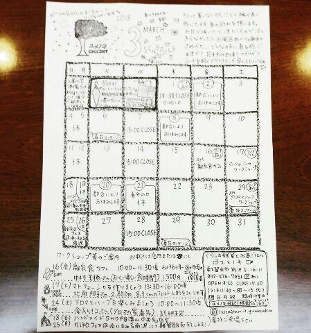 3月ユメノキカレンダーご用意できました