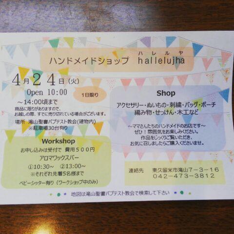 イベント【ハンドメイドショップ hallelujah 】