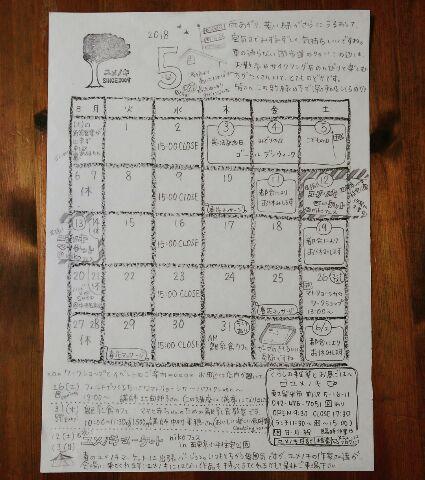 5月のユメノキカレンダー