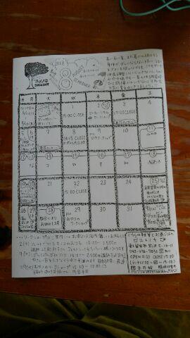 8月ユメノキカレンダー
