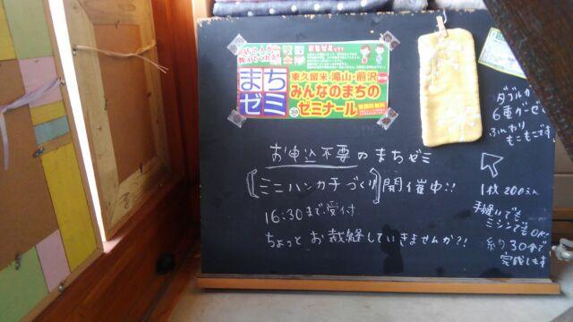 11/27(火)はまちゼミ