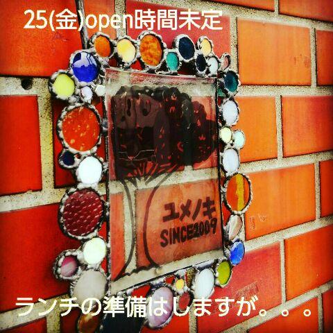 25(金)営業時間変更のおしらせ